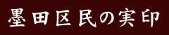 墨田区民の実印登録