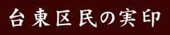 台東区民の印鑑登録