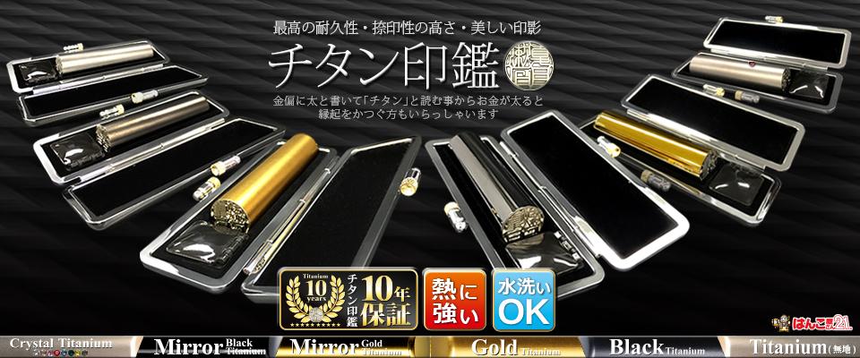 1-チタン印鑑10年保証+特徴(メイン1)